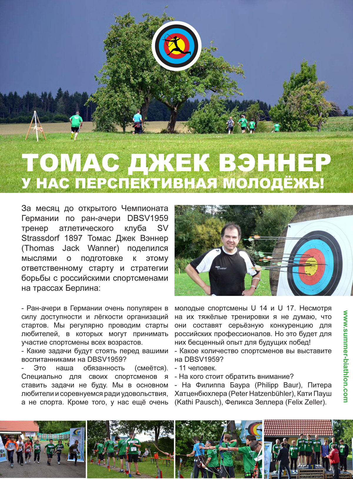 Orginal Interview in russisch mit dem deutschen  Run Archery Trainer Thomas Jack Wanner
